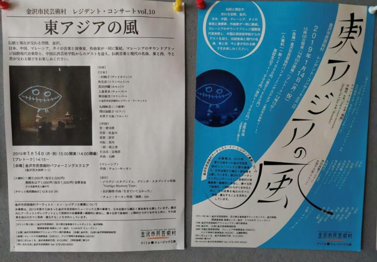 kanazawa poster 1-14-19